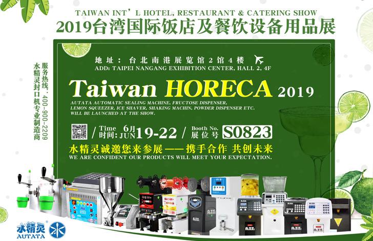 6月展讯丨台湾HORECA丨水精灵S0823恭候您的光临!