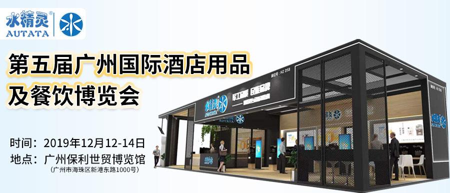 12月12-14日,水精灵与您相约广州酒店用品展!